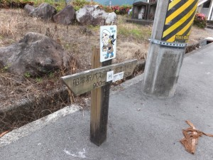 「船津駅バス停 900m、郷土資料館250m」の道標