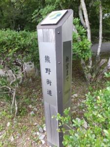 「熊野街道 新宮まで 74km」の道標