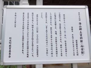 海山郷土資料館(向栄館)の説明板