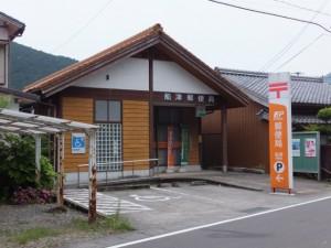 船津郵便局