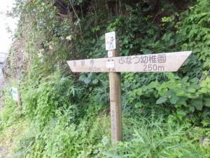 「永泉寺 400m、ふなつ幼稚園 250m」の道標