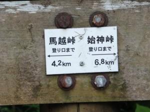 馬越峠登り口まで 4.2km、始神峠登り口まで 6.8km