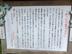 「かっぱの里つくり」の説明板