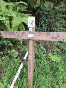 「相賀新町バス停 1.5km、永泉寺 550m」の道標