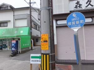 相賀新町 バスのりば
