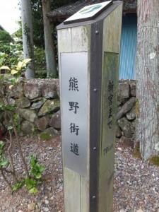 「熊野街道 新宮まで70km」の道標