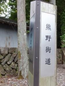 「熊野街道 伊勢まで96km」の道標