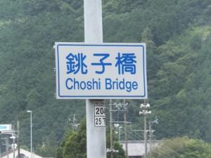 銚子橋(銚子川)