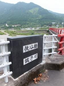 便ノ山橋(銚子川)