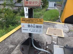 JR紀勢本線 便の山踏切