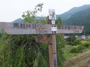 「発掘石畳 300m、馬越峠登り口 750m、・・・」の道標