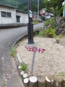 「←熊野古道本道、発掘石畳→」の道標