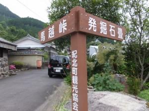 「紀北町観光協会 馬越峠、発掘石畳」の道標