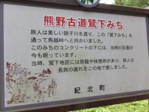「熊野古道鷲下みち」の説明板
