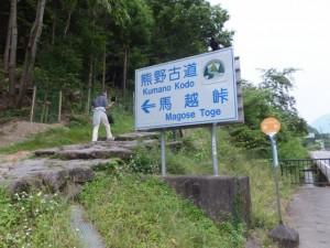 熊野古道 馬越峠の案内板