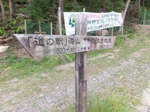 「道の駅 海山 600m約10分、夜泣き地蔵 540m約20分」の道標