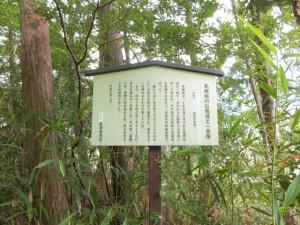 馬越峠の石畳道と一里塚の説明板