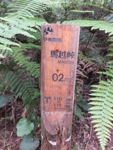 「伊勢路05 馬越峠 02/22」の道標