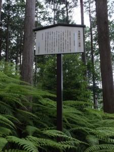 「馬越坂の一里塚」の説明板