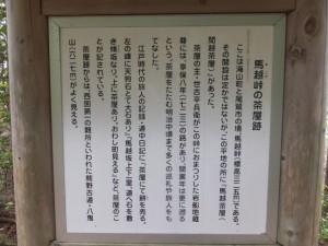 「馬越峠の茶屋跡」の説明板