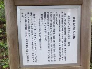 「馬越峠の桃乙(とういつ)句碑」の説明板