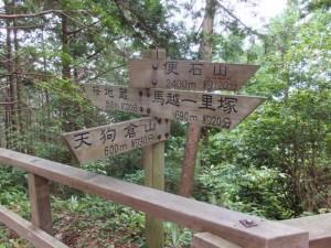 馬越峠にある道標「天狗倉山 600m約30分、桜地蔵 550m約20分・・・」