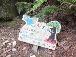 4/7の道標(馬越峠から天狗倉山へ)