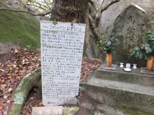 「この小さなお堂には」の説明板(天狗倉山 山頂)