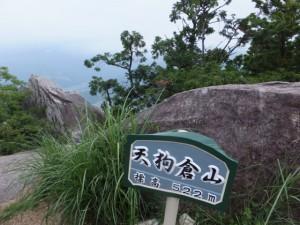天狗倉山 山頂にある巨石の上