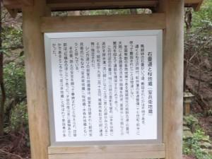 「石畳道と桜地蔵(安兵衛地蔵)」の説明板