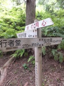 「行者堂 270m約5分、桜地蔵 150m約10分」の道標