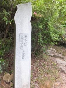 「国史跡 熊野参詣道 馬越峠道」の道標