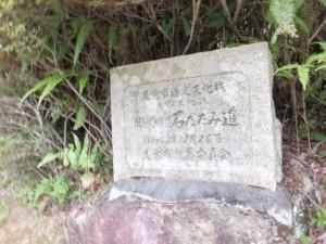 「尾鷲市指定文化財 旧熊野街道 石だたみ道」の石碑