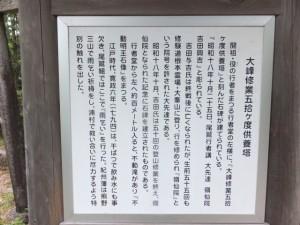 「大峰修業五拾ヶ度供養塔」の説明板