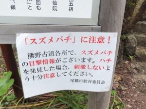 「スズメバチ」に注意!