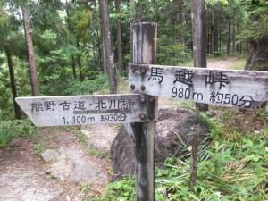 「熊野古道 北川橋 1,100m約30分、馬越峠 980m約50分」の道標