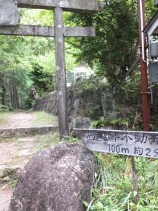 「馬越峠不動滝 100m約2分」の道標