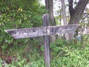 「馬越公園 180m約10分、熊野古道北川橋 920m約25分」の道標