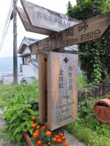 「熊野古道北川橋 780m約20分、馬越峠 1,300m約60分」の道標