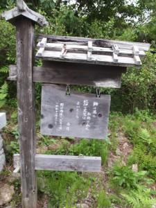 野口雨情の詩碑の説明板