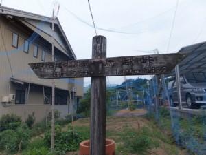 「熊野古道北川橋 690m約15分、馬越峠 1,490m約65分」の道標