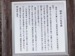 「徳本上人(とくほんしょうにん)名号碑」の説明板
