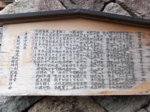惣廻り小屋跡の説明板