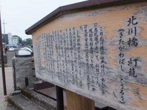 北川橋 灯籠の説明板
