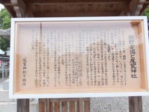 「熊野古道と尾鷲神社」の説明板