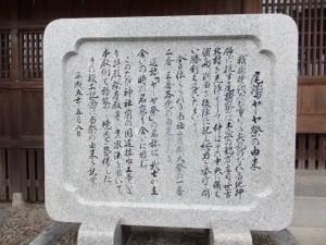 尾鷲ヤーヤ祭の由来(尾鷲神社)