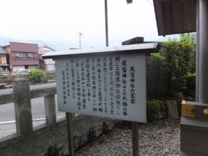 「尾鷲神社の舊宮(もとみや)」の説明板