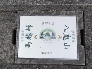 側溝蓋に配置された道標(中井町商店街)