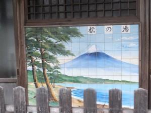 松の湯(中井町商店街)