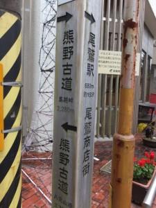 「→尾鷲駅 680m約15分・・」の道標(中井町商店街)